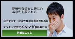 逆流性食道炎メルマガ