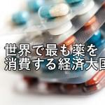 【重要】逆流性食道炎患者は薬に頼り過ぎ!世界で使われる薬の40%を日本だけで消費している