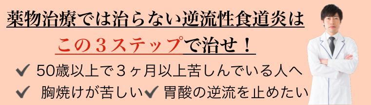 逆流性食道炎.com